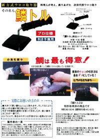 新方式ウロコ取り器鱗トルPU-001プロ仕様利き手無用大きくて硬い鱗もムニムニ取れます!料理人が考えた飛び散らない鱗取り