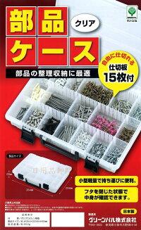 グリーンパル部品ケースクリア仕切り板15枚付工具や電動工具使用時のネジ・釘の収納・整理に!プロ用にも一般の方のDIY作業にも!#部品収納#パーツケース#日本製