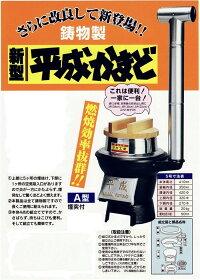 【送料無料】新型平成かまど鋳物製煙突付アウトドアや野外での調理や炊き出しに!さらに改良して新登場!