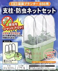 深型菜園プランター650用支柱・防虫ネットセット※※※プランターは別売りです※※※