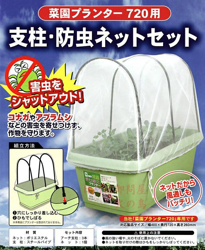 菜園プランター720用 支柱・防虫ネットセット  ※※※プランターは別売りです※※※