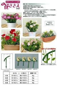 花のワンポイント支柱新花ささえ6本組