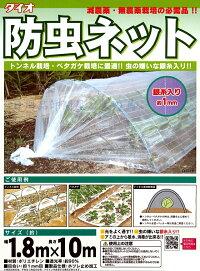ダイオサンシャイン防虫ネット銀糸入1.8×10mトンネル栽培・ベタガケ栽培で害虫から守る!光をよく通し虫の嫌いな銀糸入りアミの上から散水、消毒が可能!