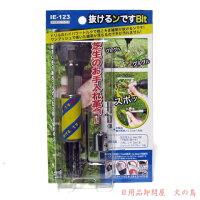 抜けるンですBitIE-123(充電式ドリルドライバー用草取り器)ドリルドライバーに取付け回転させるだけ!雑草が根こそぎ抜き取れます!ワンタッチ草落とし機能付日本製