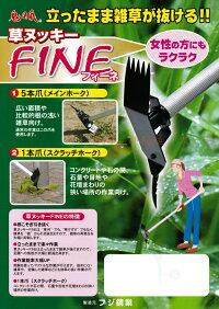 鬼の爪草ヌッキーFINE(フィーネ)1200mmアルミ柄