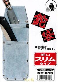 ふくろ倶楽部鉈袋細口スリムタイプNT-01S白色201907※鉈・鋸は商品に含まれません。