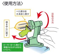手動式柿の皮むき機台付KJ-402ヘタ取り刃付き