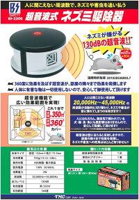 TMC超音波式ネズミ駆除器BS-2200台所・厨房・食料品店・倉庫などのねずみ駆除に!超音波でネズミを撃退!電子式ねずみ撃退器