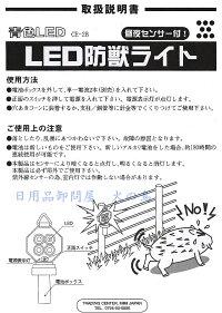 青色LED防獣ライトCE-1昼夜センサー付LED片面4灯で両面8灯青色LEDが点滅!昼間は消灯、夜になると自動で点滅します!猪・鹿などから畑、果樹園を守ります!吊り下げ用フック付き