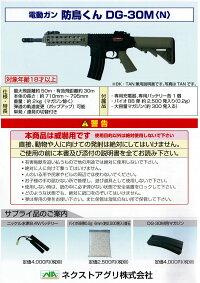 【送料無料】(沖縄県を除く)農業用電動ガン防鳥くんDG-30M(N)専用バイオ弾2500発付(土に還る)