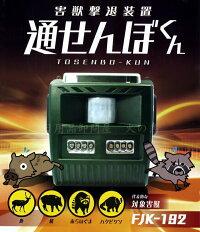 富士倉害獣撃退装置通せんぼくんFJK-192ソーラー式(太陽光発電)で電源不要7種類の威嚇音、超音波、フラッシュ光で撃退鹿・猪・あらいぐま・ハクビシン等対策に