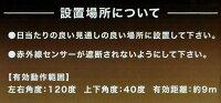 富士倉害獣撃退装置通せんぼくんMiniFJK-193