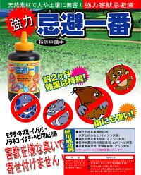 強力忌避一番液体タイプ1L強力害獣忌避剤モグラやネズミから田畑・農作物を守る!天然素材で人や土壌に無害!