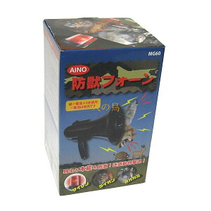 AINO 防獣フォーン MG60  531325 202003 ※単一乾電池4本使用(別売)
