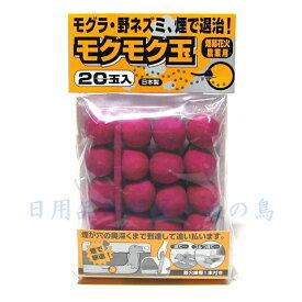 煙幕花火農業用 モクモク玉 20玉入 ※商品の色は、赤・黄色・緑色のいずれかになります。