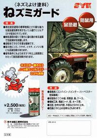 SYKねズミガード420mlS-562(ネズミよけ塗料)