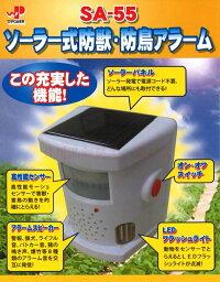 WPソーラー式防獣・防鳥アラームSA-55音と光で害獣や害鳥を寄せつけない!防水タイプのソーラー式で電源不要