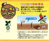 ピリピリスティック30本入土に還る獣害用資材激辛唐辛子エキス(カプサイシン)入り強力害獣忌避剤モグラ・ネズミ等から田畑・農作物を守る!土に還る害獣用資材迷惑動物対策に日本製