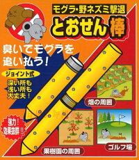 コアミとおせん棒3本組モグラ・野ネズミ撃退モグラ・野ネズミを臭いで退治!畑や果樹園の周囲などの侵入防止に臭いの素の入れ替えで繰り返し使えます!