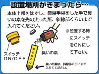 コアミモグラ撃退器とおせん棒音波と臭いでWブロック(電池付)モグラが嫌う音波振動と臭いで撃退!