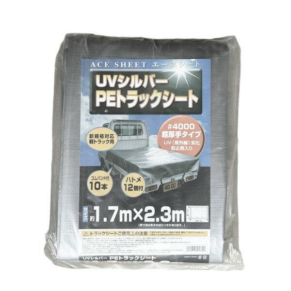 【訳あり】UVシルバーPEトラックシート 実寸法 : 約1.7×2.3m #4000超厚手タイプ ゴムバンド10本付