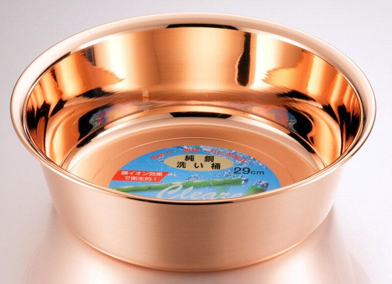 純銅 洗い桶 29cm H-603 銅イオン効果でぬめり・悪臭・カビの発生を防止銅の殺菌作用でいつも清潔 日本製