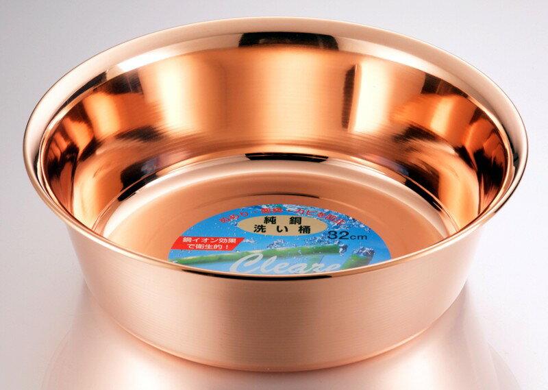 純銅 洗い桶 32cm H-604 銅イオン効果でぬめり・悪臭・カビの発生を防止銅の殺菌作用でいつも清潔 日本製
