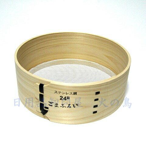 ステンレス網 檜枠ごまふるい 210mm 24目 収穫したゴマ用フルイ 日本製