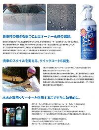 サンエスクイックコート5480ml水性ガラス系コーティング剤車のボディ、ヘッドライト、ウインドガラスに使用可能!撥水効果3ヶ月!洗車だけで輝き復活!洗車後、濡れたボディに拭き延ばすだけ!