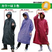 レインポンチョ#3340フリーサイズ不意な雨でも気軽に簡単着用!自転車通勤・通学、犬のお散歩時にも最適!袖のあるレインポンチョ