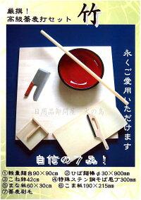 ※代金引換不可【送料無料】【大型商品】高級そば打ちセット竹7点セット