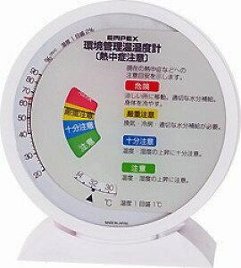 屋内用 熱中症注意目安付 温度・湿度計 TM-2483