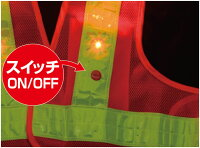 LEDライト付蛍光ベストオレンジSV-5936フリーサイズ※単三乾電池2本使用(別売)