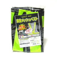安全メッシュベスト紺色×黄色No.770フリーサイズ