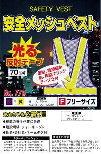 安全メッシュベスト黄色×黄色No.760フリーサイズ