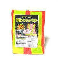 安全メッシュベストオレンジ×黄色No.790フリーサイズ