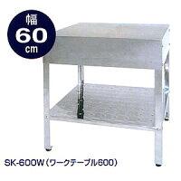 【送料無料】アウトドアキッチンステンレス430ワークテーブル60cmSK-600家庭菜園ガーデニングアウトドアに収穫した野菜洗いや作業道具のお手入れ後片付けに