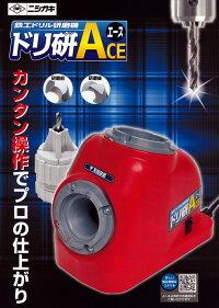 ニシガキドリ研Ace(エース)Aチャック付N-860201909富