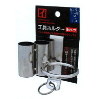 カクイ工具ホルダー細巾タイプ(クリップ式)[ハンマー・シノ差し]No.3-2P-C落下防止リング付き