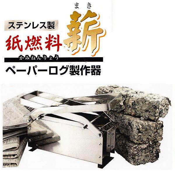 ステンレス製 紙燃料 「薪」 ペーパーログメーカー