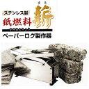 ステンレス製 紙燃料 「薪」 ペーパーログメーカー 新聞紙が紙の薪に!燃料費の節約!ストーブ・アウトドアでのカ…