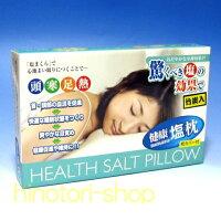 健康塩枕竹炭入枕カバー付塩パワーで快適な睡眠と爽やかな目覚め!肩こり・頭痛・高血圧・不眠症に!健康まくら日本製
