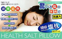 健康塩枕竹炭入枕カバー付塩パワーで快適な睡眠と爽やかな目覚め!肩こり・頭痛・高血圧・不眠症に!健康塩まくら日本製