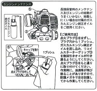 【送料無料】カセットガスボンベ式ニチネン刈払機ガスカルGKC-2【専用ガスカルボンベ3本付属】カセットガスボンベが燃料のチップソー刈払い機クリーンで簡単!便利!※※※専用カセットボンベ3本が付属しております。※※※