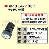 ムサシ充電式伸縮スリムバリカン(PL-3001、PL-3002)兼用バッテリー(リチウムイオン充電池)LiB-ion10.8V