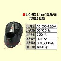 ムサシ充電式伸縮スリムバリカン(PL-3001、PL-3002)兼用充電器LiC-50