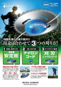 ジズライザーエアーZAT-H24B刈払機用ナイロンコード対応安定板202004冨