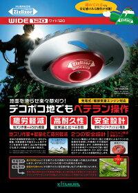 ジズライザーワイド120ZAT-H30A120赤刈払機用安定板202007