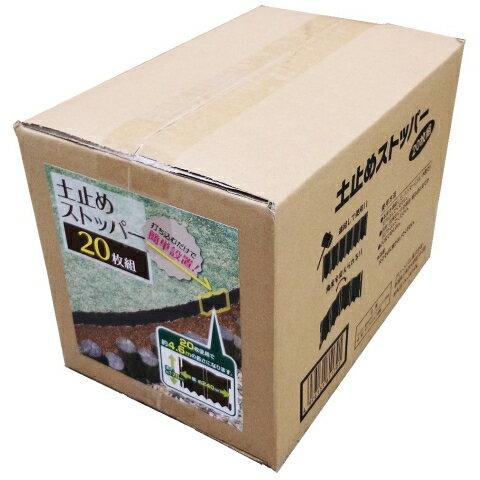 土止めストッパー 20枚組 ブラウン 日本製 グリーンパル株式会社 ※※※ハンマーは付属しておりません※※※