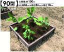 【送料無料】(沖縄県を除く)DAIM 組立かんたんガーデンボックス90型 【4セット】
